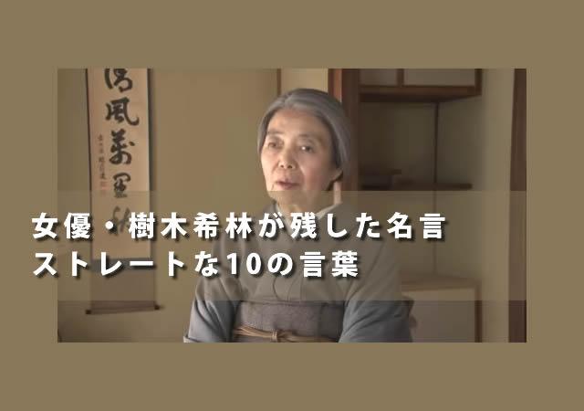 女優・樹木希林が残した名言 ストレートな10の言葉