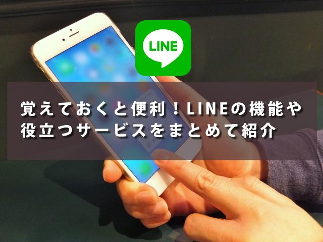 覚えておくと便利!LINEの機能や役立つサービスをまとめて紹介