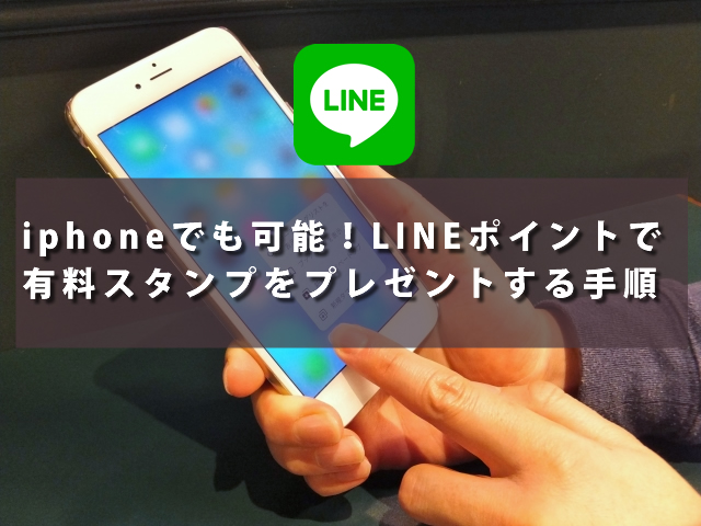 iphoneでも可能!LINEポイントで有料スタンプをプレゼントする手順