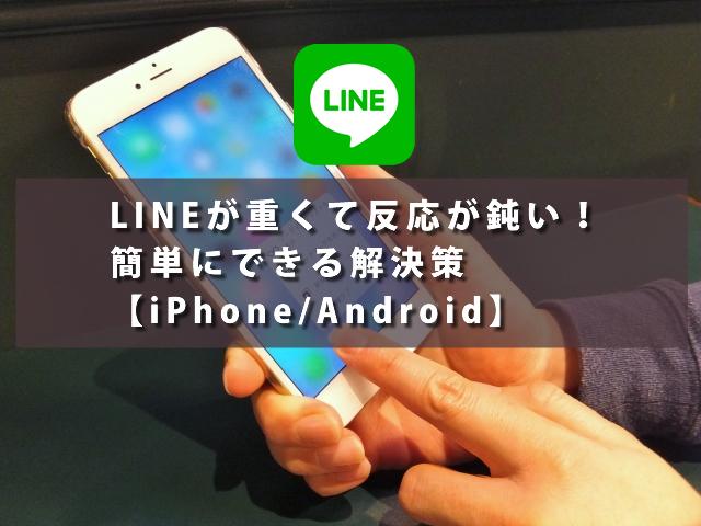 LINEが重くて反応が鈍い!簡単にできる解決策【iPhone/Android】