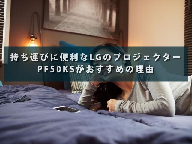 持ち運びに便利なLGのプロジェクターPF50KSがおすすめの理由