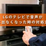LGのテレビで音声が急に出なくなった時の対処方法