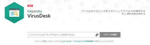 VirusDesk(ウイルスデスク)のTOPページ