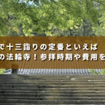 京都で十三詣りの定番といえば嵐山の法輪寺!参拝時期や費用など
