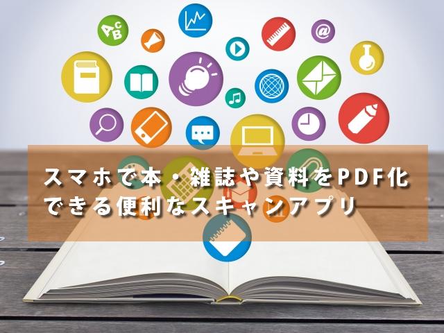 スマホで本・雑誌や資料をPDF化できる便利なスキャンアプリ