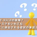 CMT-X5CDの故障?ディスクをいれてもすぐに排出される症状の原因とは