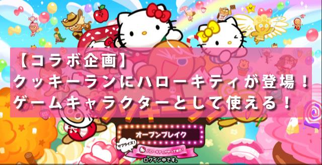 【コラボ企画】ハローキティがクッキーランのゲームキャラクターに!