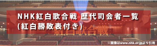 【2018年版】NHK紅白歌合戦 歴代司会者一覧(紅白勝敗表付き)