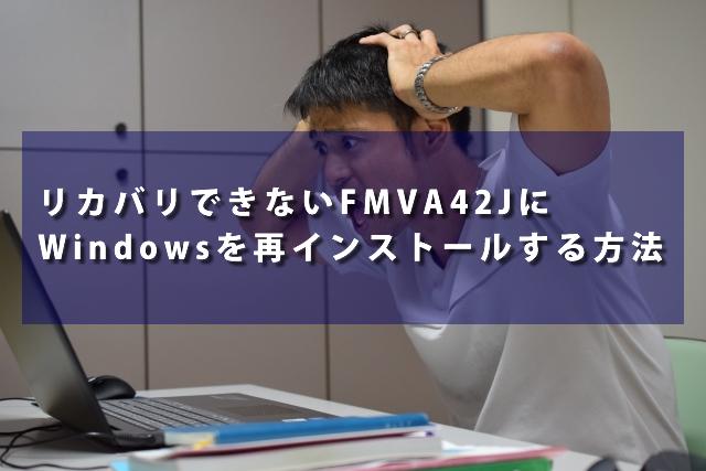 リカバリできないFMVA42JにWindowsを再インストールする方法