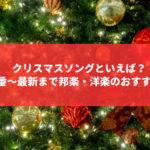 クリスマスソングといえば?定番~最新まで邦楽・洋楽のおすすめ!