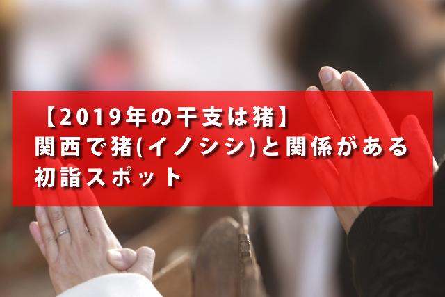 【2019年の干支は猪】関西で猪(イノシシ)と関係がある初詣スポット