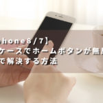 【iphone8/7】防水ケースでホームボタンが無反応、設定で解決する方法