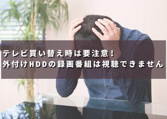テレビ買い替え時は要注意!外付けHDDの録画番組は視聴できません