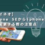 【マイネオ】iphone SEからiphoneXRに機種変更する際の注意点