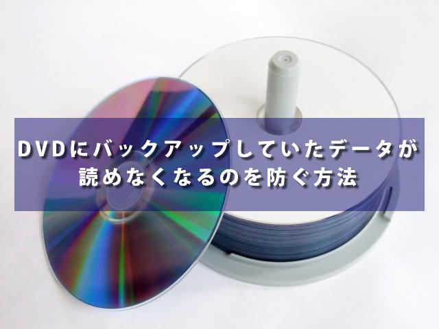 DVDにバックアップしていたデータが読めなくなるのを防ぐ方法