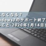 使えなくなる?Windows7のサポート終了で困ること-2020年1月14日まで