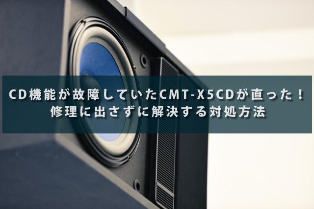 CD機能が故障していたCMT-X5CDが直った!修理に出さずに解決する対処方法