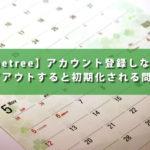 【timetree】アカウント登録しないでログアウトすると初期化される問題