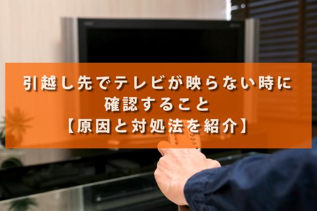 引越し先でテレビが映らない時に確認すること【原因と対処法を紹介】