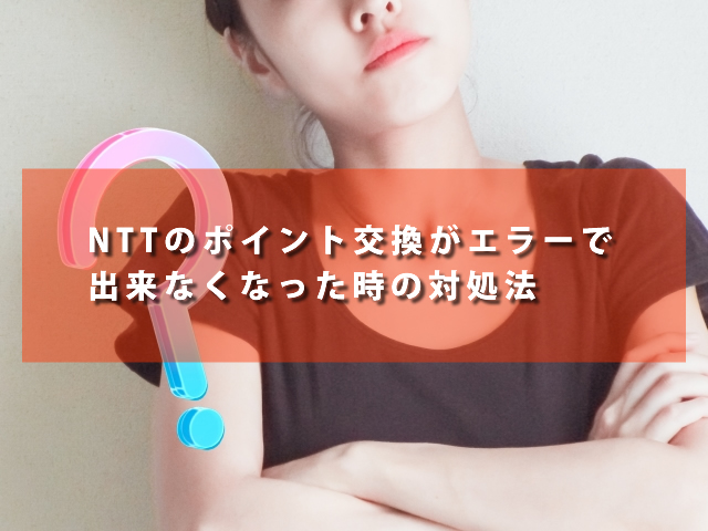 NTTのポイント交換がエラーで出来なくなった時の対処法