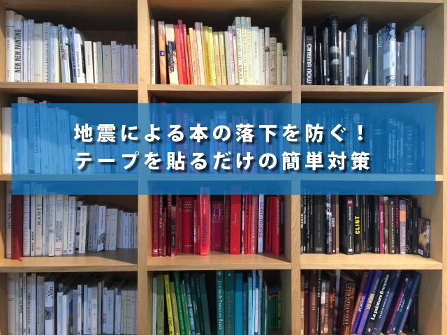 地震による本の落下を防ぐ!テープを貼るだけの簡単対策