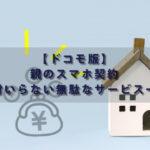 【ドコモ版】親のスマホ契約、絶対いらない無駄なサービス一覧
