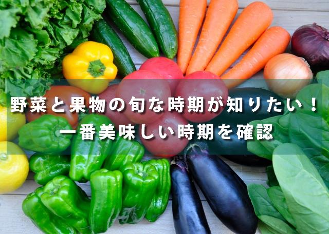 野菜と果物の旬な時期が知りたい!一番美味しい時期を確認