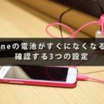 iphoneの電池がすぐになくなる時に確認する3つの設定