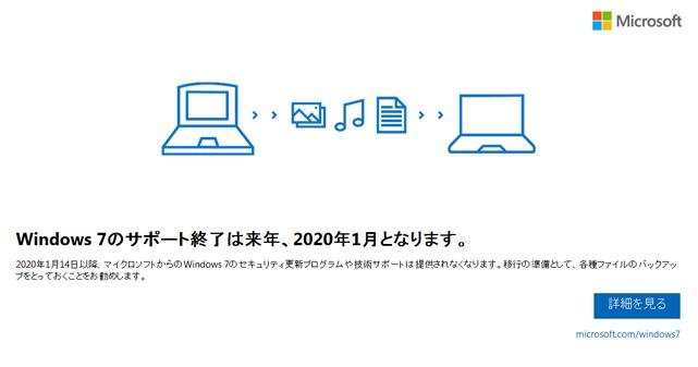Windows7のサポート終了案内