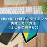 MacbookPro購入のタイミングに失敗しない方法【はじめてのMAC】