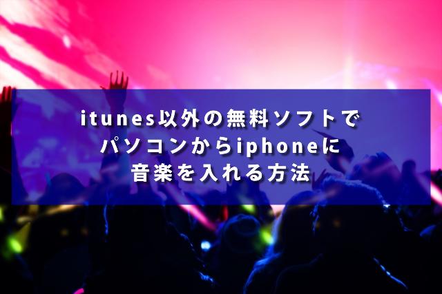 itunes以外の無料ソフトでパソコンからiphoneに音楽を入れる方法