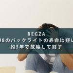 REGZA 55J8のバックライトの寿命が短い!?約5年で故障して終了