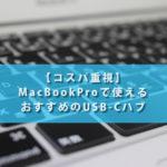 【コスパ重視】MacBookProで使えるおすすめのUSB-Cハブ