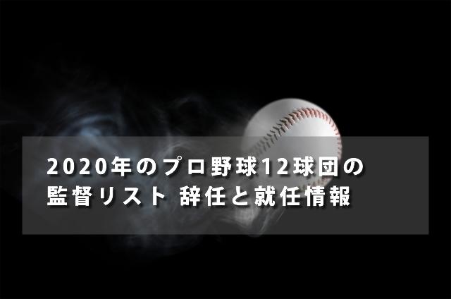 2020年のプロ野球12球団の監督リスト 辞任と就任情報