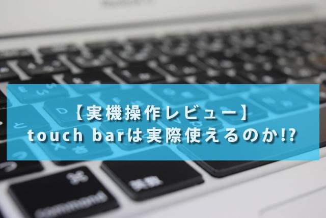 【実機操作レビュー】touch barは実際使えるのか!?