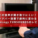 テレビの音が聞き取りにくい!サウンドバーを設置したので使用感を紹介